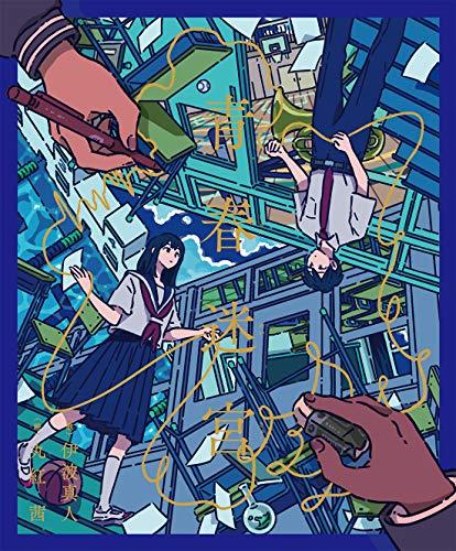 青春迷宮 (KITORA)