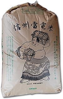 【玄米】長野県 東御産 玄米 PND 残留農薬ゼロ ミルキークイーン 1等 5kg 平成30年産 Sソート選別 信州米 ピカピカ