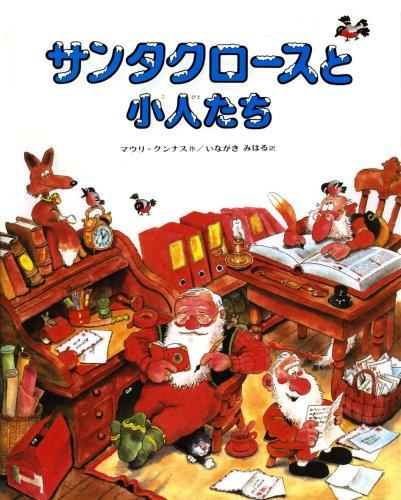 サンタクロースと小人たち (マウリ・クンナスの絵本)