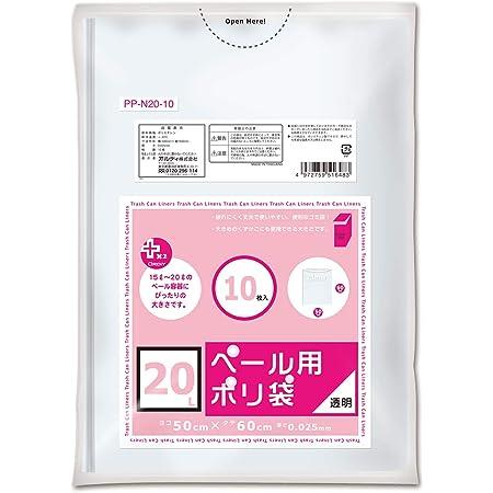 オルディ ゴミ袋 中身が見える 透明 20L 厚み0.025mm プラスプラス ゴミ箱 ペール用 ポリ袋 PP-N20-10 10枚入