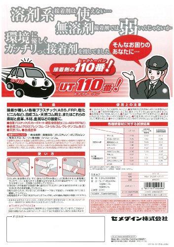 セメダイン『UT110(AR-530)』