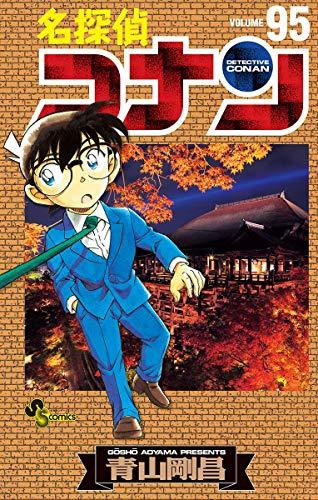 名探偵コナン(95) (少年サンデーコミックス)の詳細を見る