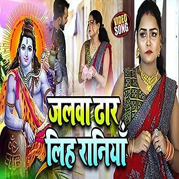 Jalawa Dhar Liha Raniya
