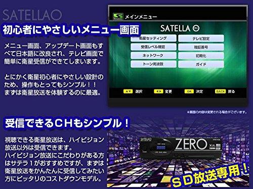『衛星放送FTAチューナーサテラ0(ゼロ)SATELLA ZERO』の3枚目の画像