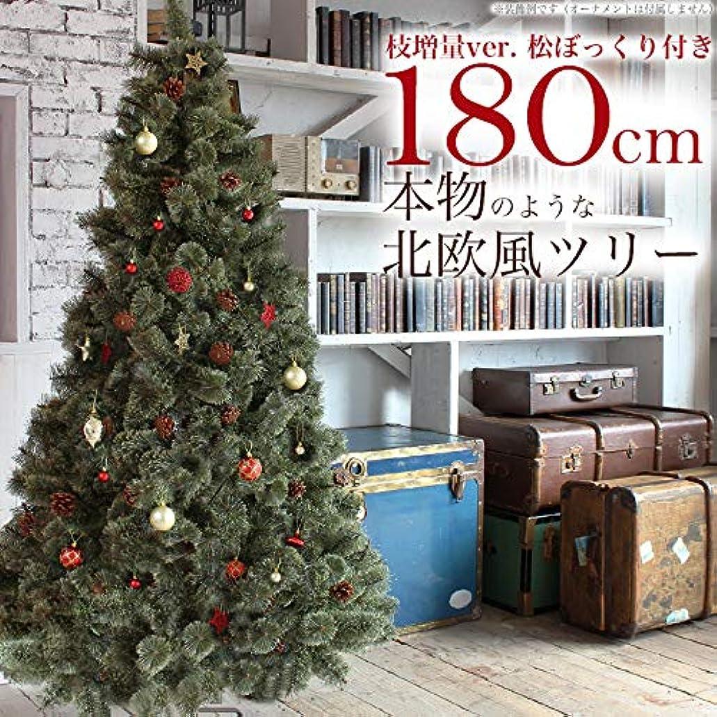計り知れない露骨な抑制するクリスマスツリー 180cm 2019年バージョン 枝大幅増量タイプ 松ぼっくり付き ヌードツリー もみの木 イルミ イルミネーション なしタイプ