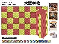 エースパンチ 新しい 40ピースセット赤と黄 色の組み合わせ500 x 500 x 30 mm エッグクレート 東京防音 ポリウレタン 吸音材 アコースティックフォーム AP1052