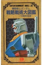 -1 Year war record all Mobile Suit Gundam strategy tactics Encyclopedia (Entertainment Bible series) (1991) ISBN: 4891891777 [Japanese Import]