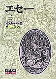 エセー〈第3〉 (1966年) (岩波文庫)