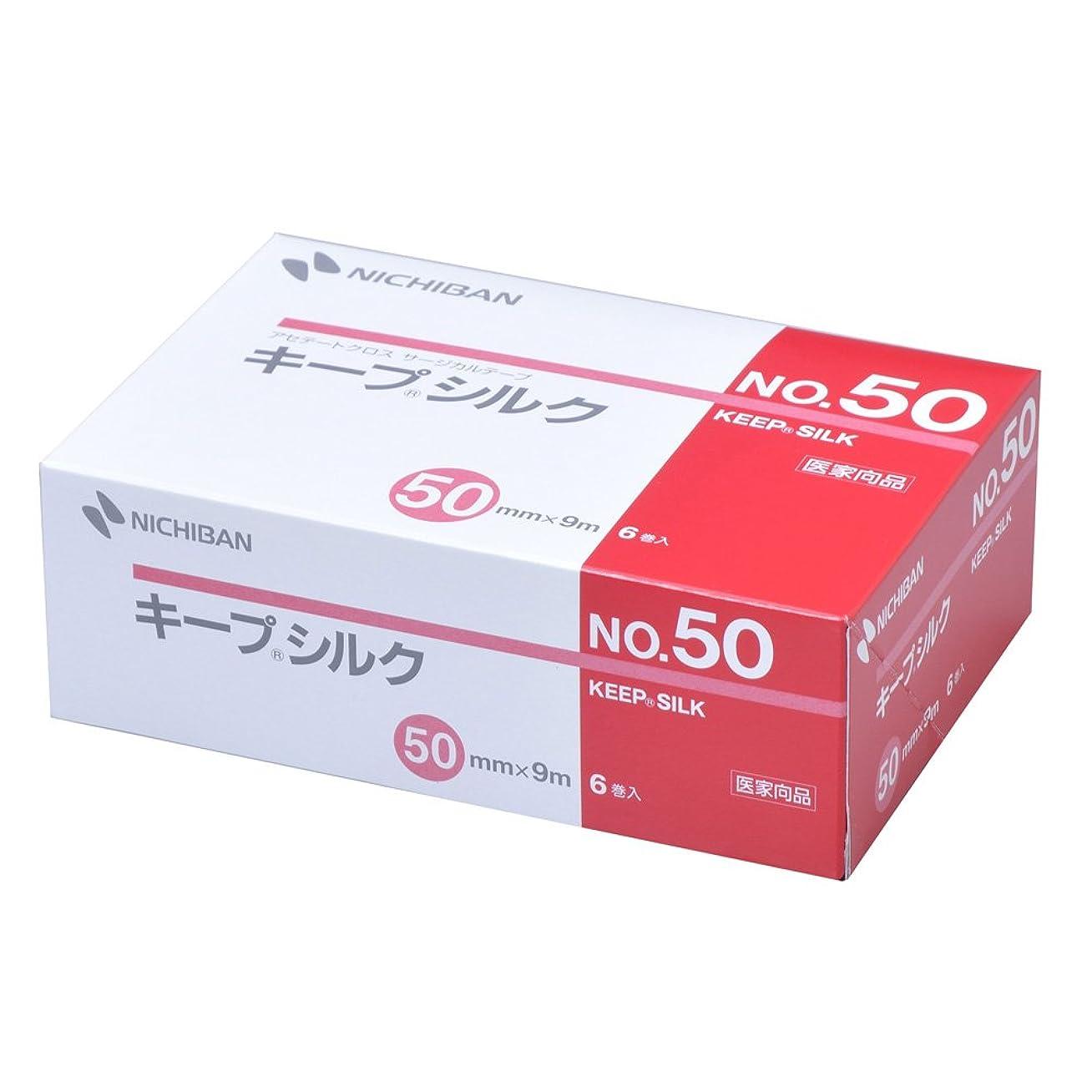 おばあさん人間鑑定ニチバン アセテートクロスサージカルテープ キープシルク 50mm幅 9m巻き 6巻入り