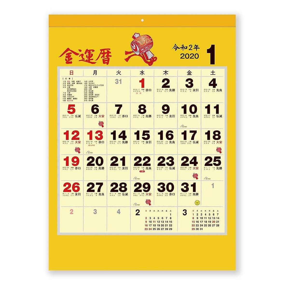バンカー集中的なボタン伏見上野旭昇堂 2020年 カレンダー 壁掛け 金運暦 カレンダー NK8718