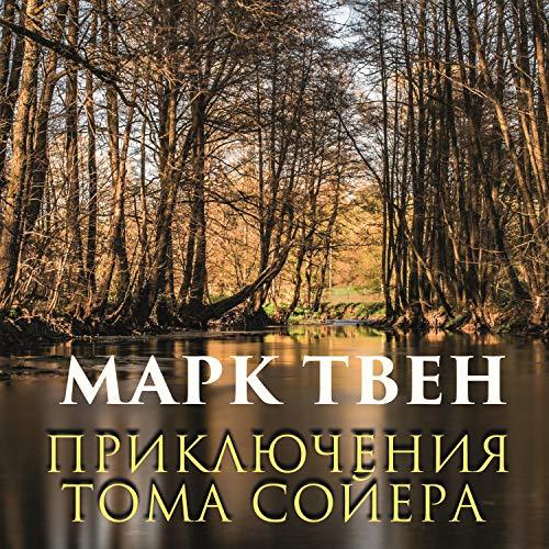 Приключения Тома [Adventures of Tom Sawyer] cover art
