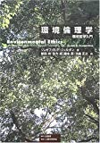 環境倫理学―環境哲学入門