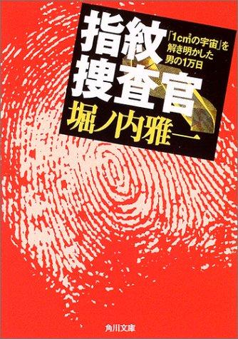 指紋捜査官―「1cm2の宇宙」を解き明かした男の1万日 (角川文庫)の詳細を見る