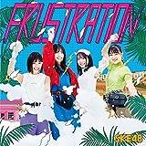 SKE48 FRUSTRATION(Type-C)(初回生産限定盤)