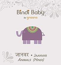 Bindi Baby Animals (Hindi): A Beginner Language Book for Hindi Children