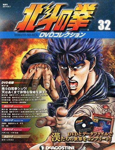 北斗の拳 DVDコレクション 32号 (第81話、第82話、DD第19話、DD第20話) [分冊百科] (DVD付)