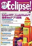 まるごと Eclipse! Vol.1