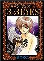 3×3(サザン)EYES (3) (ヤンマガKCスペシャル (167))