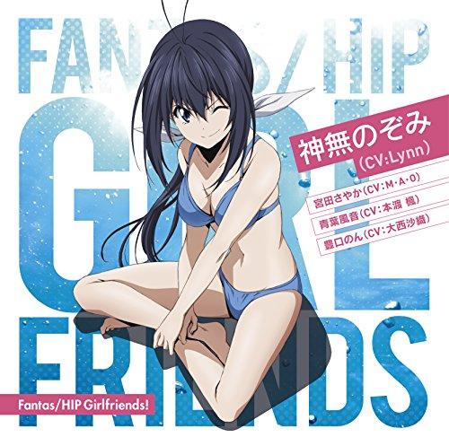 Fantas/HIP Girlfriends!<神無のぞみver.>(TVアニメ「競女!!!!!!!!」エンディングテーマ)メ「競女!!!!!!!!」エンディングテーマ)