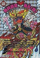 デュエルマスターズ DMEX08 103/??? 勝利宣言 鬼丸「覇」 (VIC ビクトリー)謎のブラックボックスパック (DMEX-08)