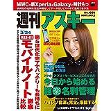 週刊アスキー 2015年 3/24号 [雑誌]