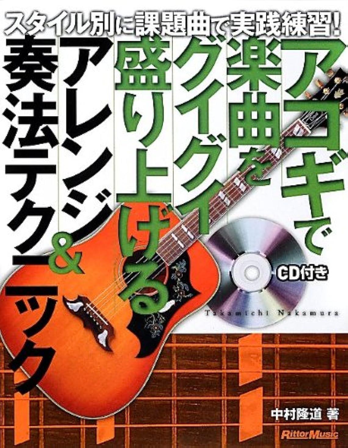従事した最少再生アコギで楽曲をグイグイ盛り上げるアレンジ&奏法テクニック スタイル別に課題曲で実践練習! (CD付)