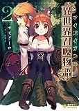 マイバイブルは『異世界召喚物語』(2) (ぽにきゃんBOOKS)