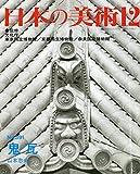 鬼瓦 (日本の美術 No.391)