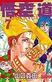 悟空道 7 (少年チャンピオン・コミックス)