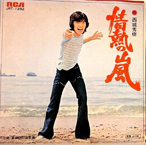 【EP】1973年 西城秀樹「情熱の嵐/夏の日の出来事」【検:音飛無】
