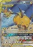 pokemon card Japanese Raichu&Alolan-Raichu GX Special Art GG End Team up SM10a