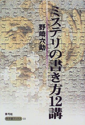 ミステリの書き方12講 (寺子屋ブックス)