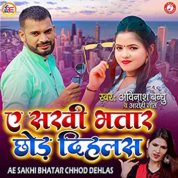 Ae Sakhi Bhatar Chhod Dehlas - Single