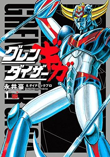 グレンダイザーギガ 1 (チャンピオンREDコミックス)