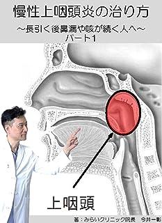 慢性上咽頭炎の治り方 part1: 長引く後鼻漏や咳が続く人へ