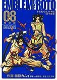 ドラゴンクエスト列伝 ロトの紋章 完全版 8巻 (デジタル版ヤングガンガンコミックスデラックス)
