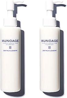 MUNOAGE ディープミルククレンジング 150ml【クレンジング】つっぱらない 乾燥しがちな肌へ メイク/角質オフ【お得な2個セット】