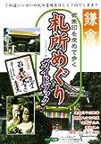 鎌倉御朱印を求めて歩く札所めぐりガイドブック