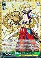 ヴァイスシュヴァルツ Fate/Grand Order -絶対魔獣戦線バビロニア- 決戦の時 ギルガメッシュ SP 箔押しサイン 関智一 FGO/S75-027SP キャラクター 緑
