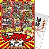 【パネもく! 】憧れの大人買い! ビックリマンチョコ 60個入(目録・A4パネル付)