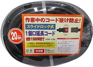 新東電器 S.T.D スライドロック式 1個口延長コード 20m LO-120BK
