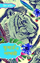 Kumaon ke Narbhakshi (PB) Hindi