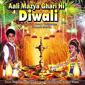 Aali Mazya Ghari Hi Diwali