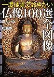 一度は見ておきたい仏像100選全図像 (静山社文庫)