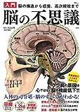 入門 脳の不思議 (TJMOOK)