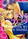 恋するカラダ (ミリオンコミックス Hertz Series 120)