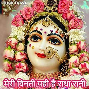 Radha Rani Bhajan - Meri Vinti Yehi Hai