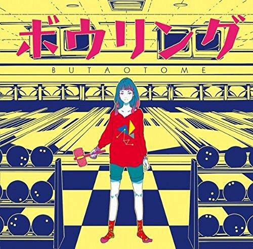 Bowling Schwein M?dchen 1. (ersten) Album (Japan-Import)
