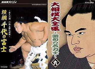 横綱 千代の富士 DVD全2巻セット【NHKスクエア限定商品】