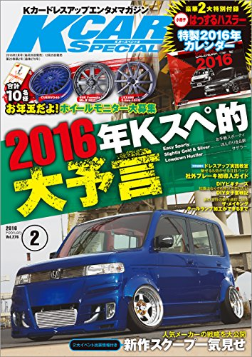 K-CAR (ケーカー) スペシャル 2016年 2月号 [雑誌] KCARスペシャル
